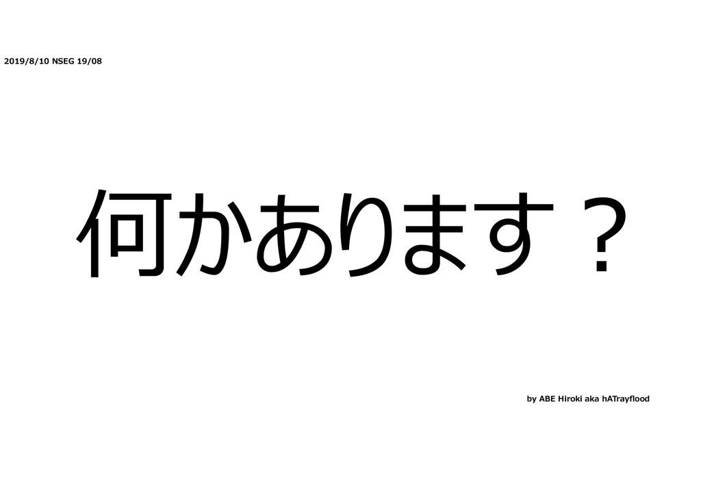 2019/8/10 NSEG 19/08 何かあります︖ by ABE Hiroki aka ...