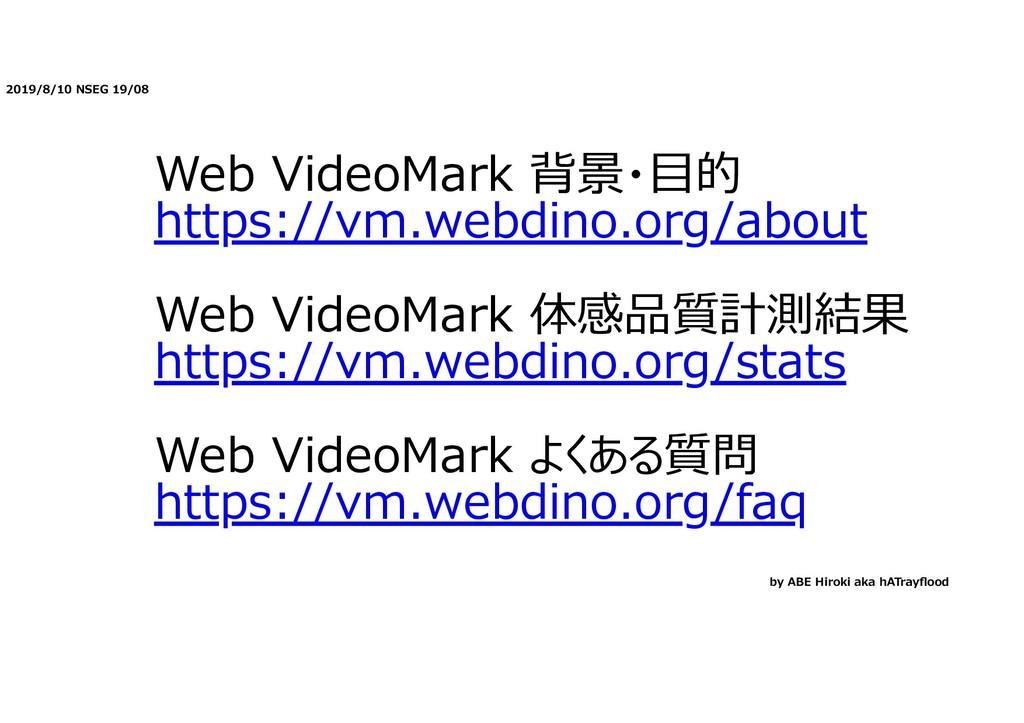 2019/8/10 NSEG 19/08 Web VideoMark 背景・⽬的 https:...