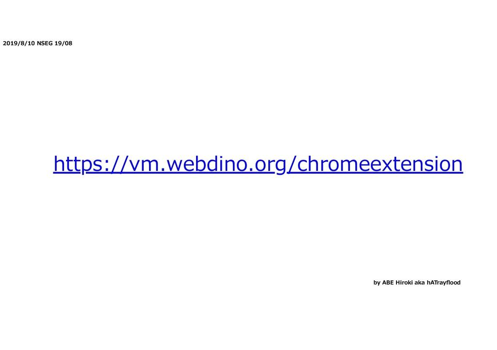 2019/8/10 NSEG 19/08 https://vm.webdino.org/chr...