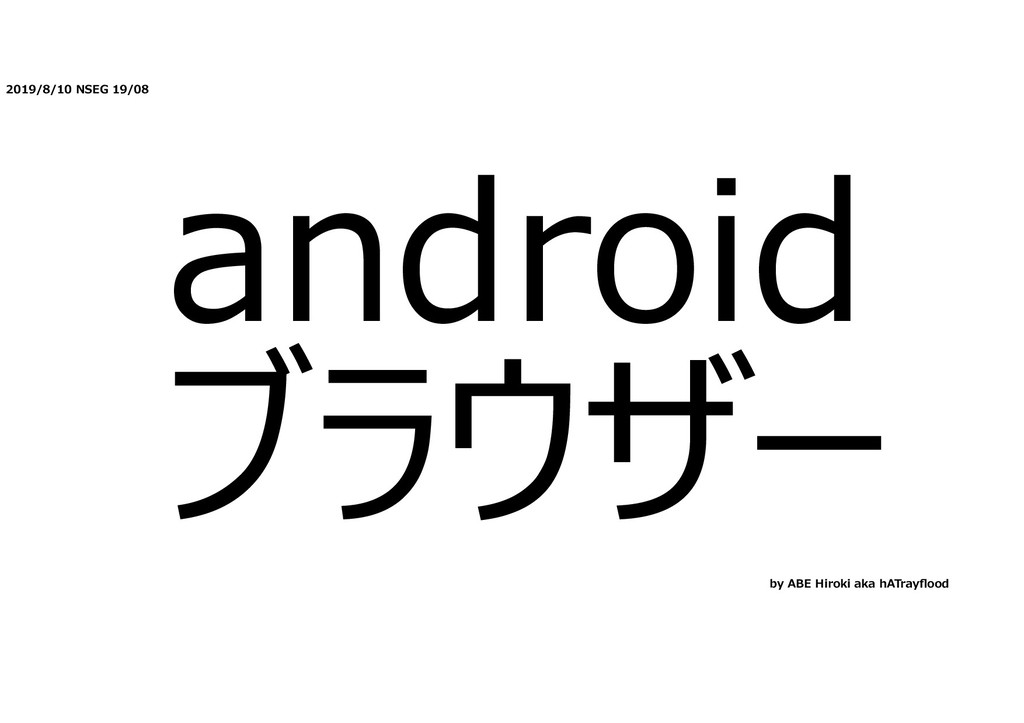 2019/8/10 NSEG 19/08 android ブラウザー by ABE Hirok...