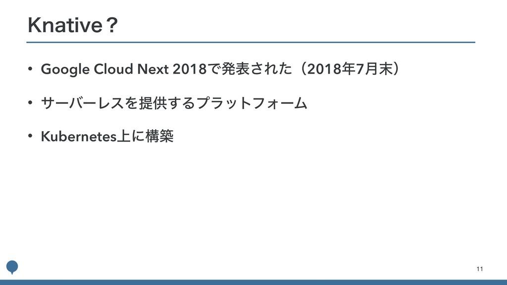 • Google Cloud Next 2018Ͱൃද͞Εͨʢ20187݄ʣ • αʔόʔ...
