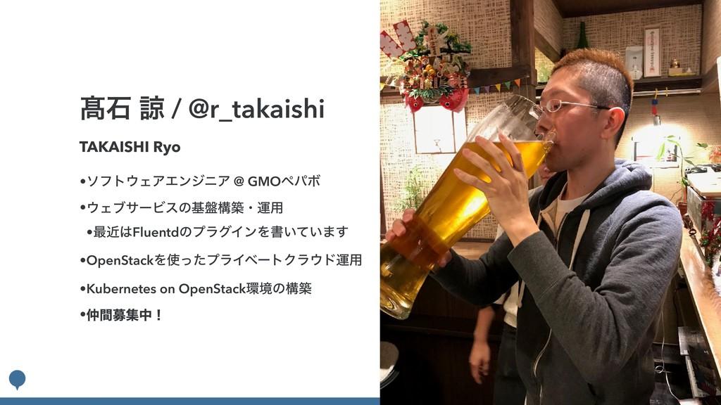 ∁ੴ ྒ / @r_takaishi TAKAISHI Ryo •ιϑτΣΞΤϯδχΞ @ ...