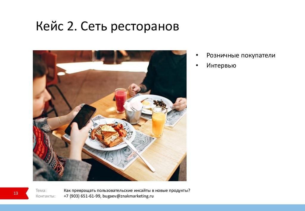 • Розничные покупатели • Интервью 13 Тема: Как ...