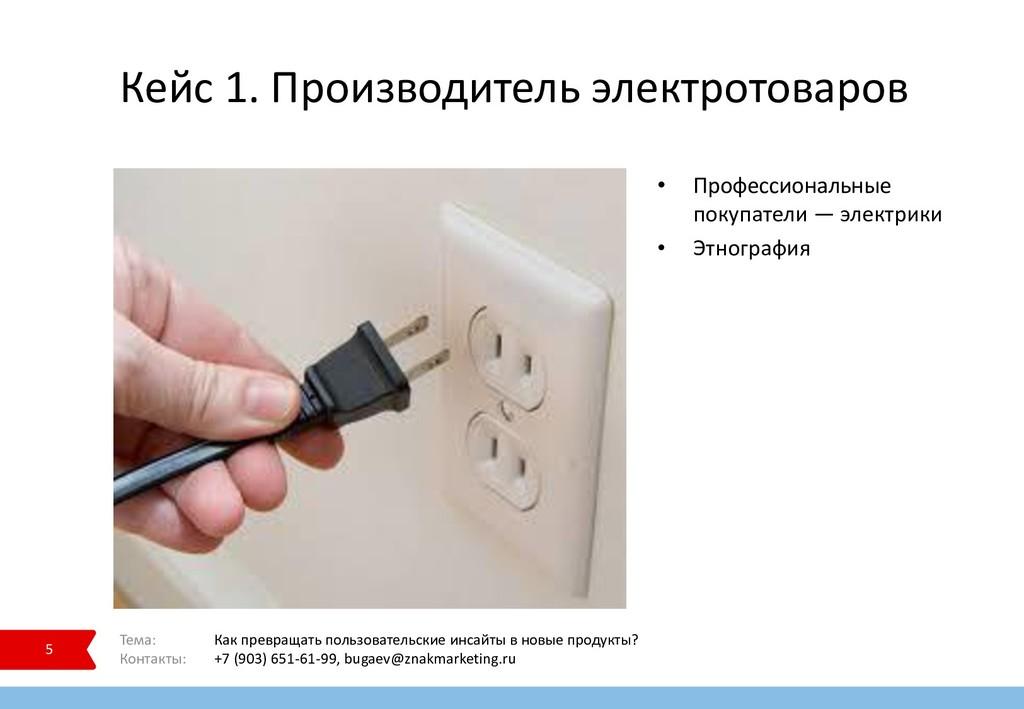 • Профессиональные покупатели — электрики • Этн...