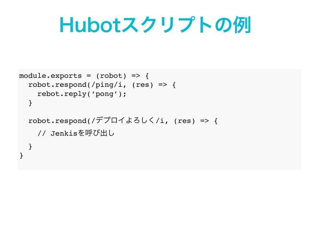 )VCPUεΫϦϓτͷྫ module.exports = (robot) => { robo...
