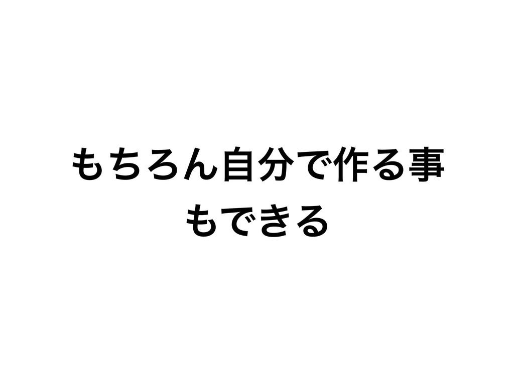 ͪΖΜࣗͰ࡞Δ Ͱ͖Δ