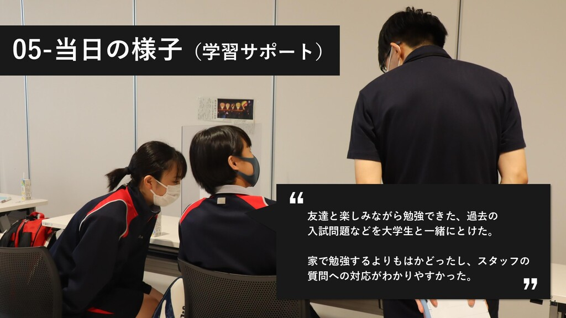 ©2021 Terakoya for tomorrow Inc. 14 05-当日の様子(学習...