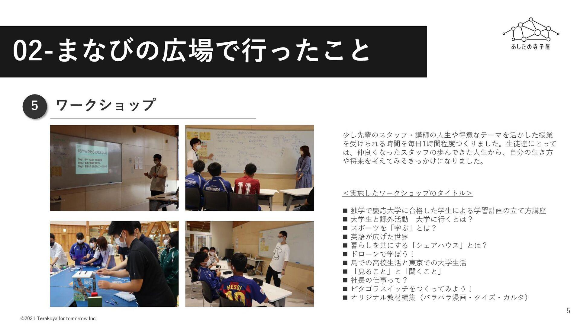 ©2021 Terakoya for tomorrow Inc. 5 02-まなびの広場で行っ...
