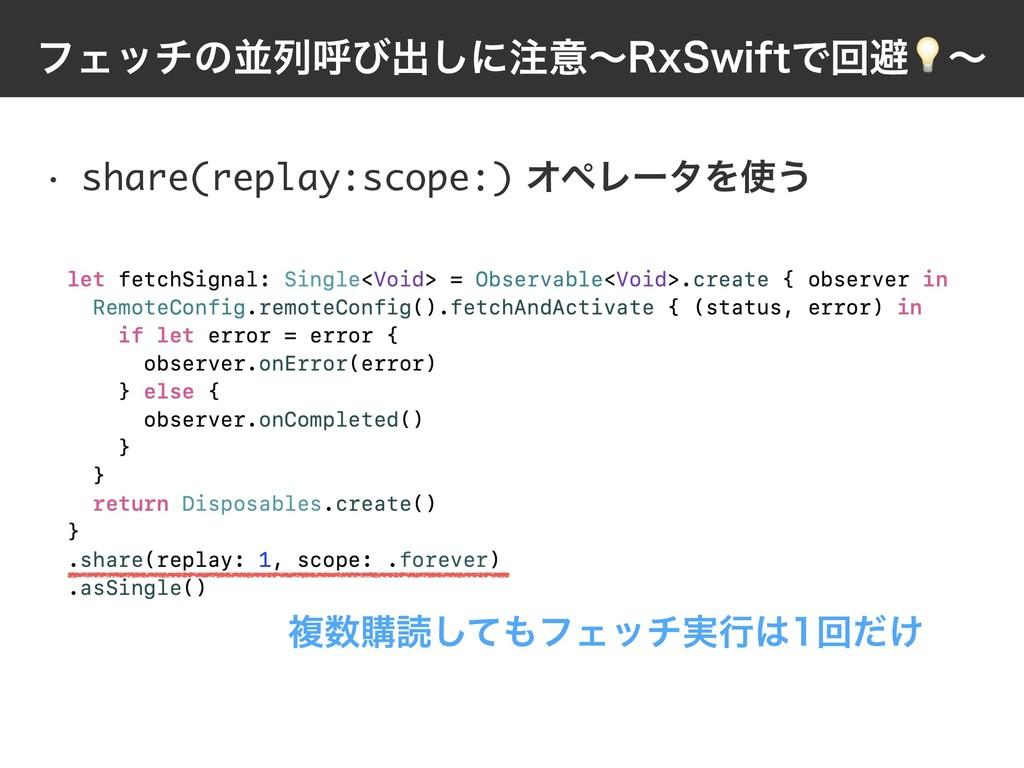 ϑΣονͷฒྻݺͼग़͠ʹҙʙ3Y4XJGUͰճආʙ w share(replay:scope...