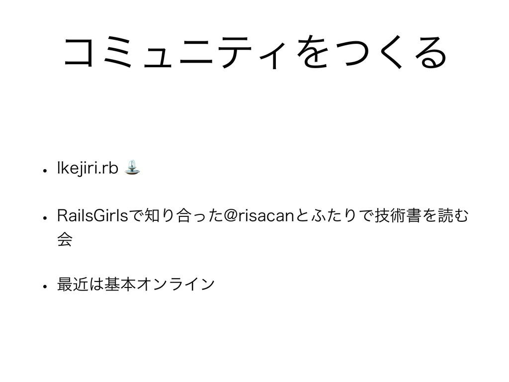 ίϛϡχςΟΛͭ͘Δ w *LFKJSJSC⛲ w 3BJMT(JSMTͰΓ߹ͬͨ!S...