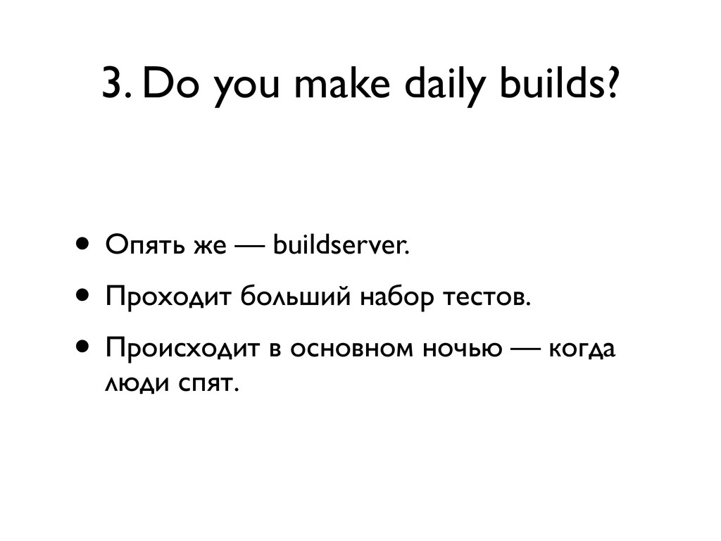 3. Do you make daily builds? • Опять же — build...