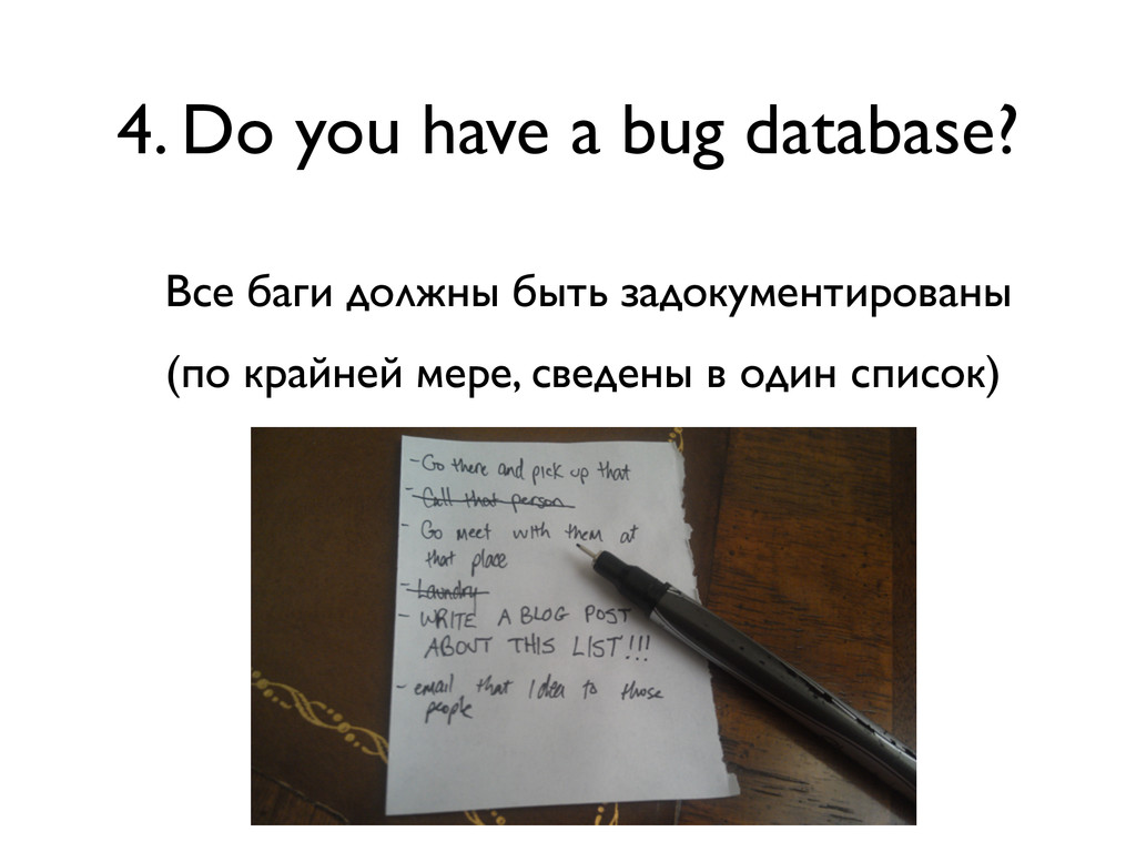 4. Do you have a bug database? Все баги должны ...