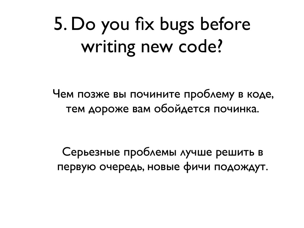 5. Do you fix bugs before writing new code? Чем ...