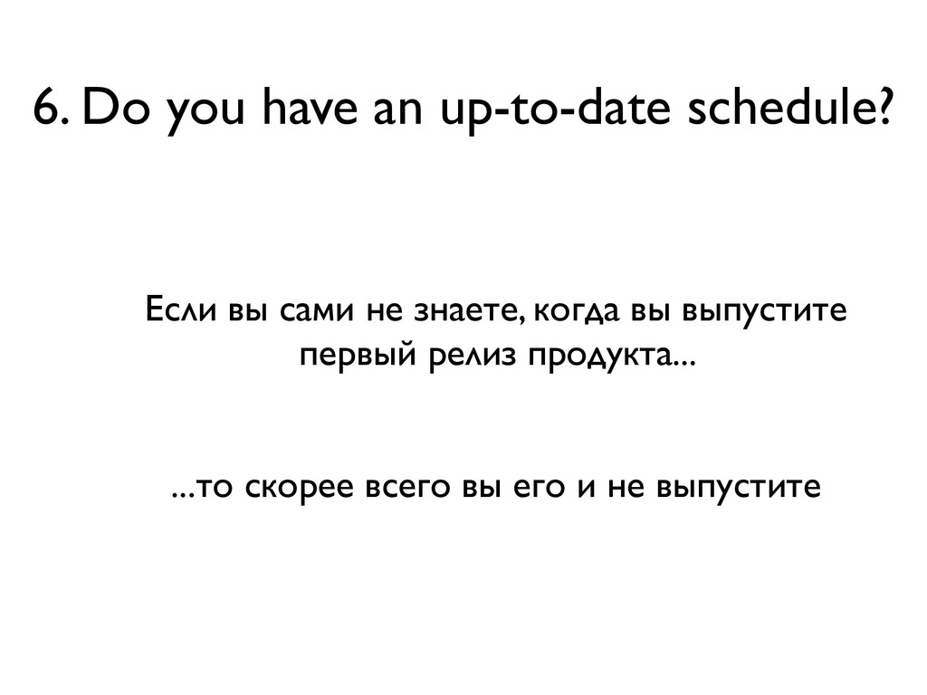6. Do you have an up-to-date schedule? Если вы ...