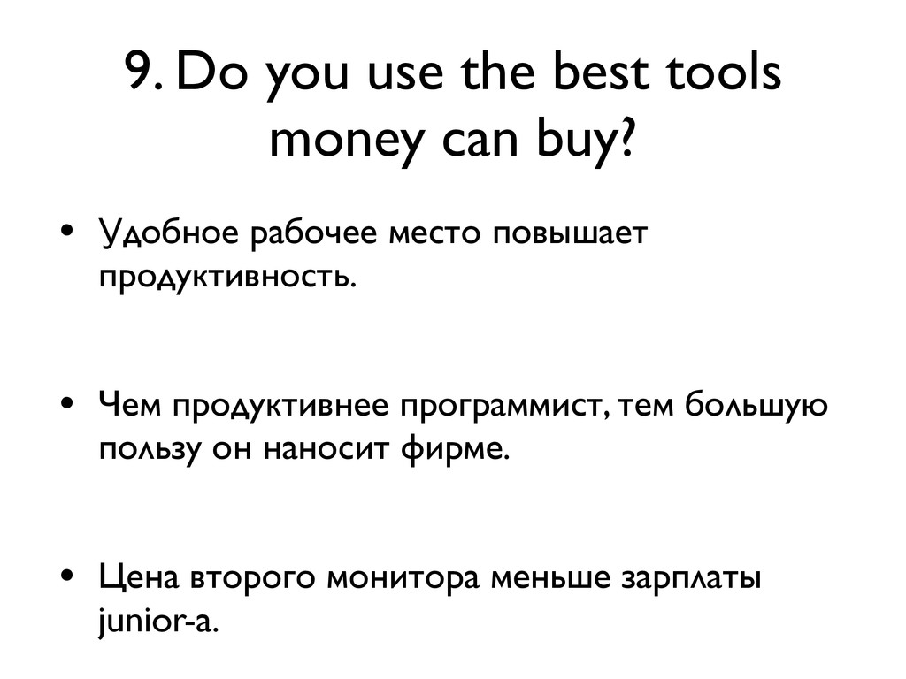 9. Do you use the best tools money can buy? • У...
