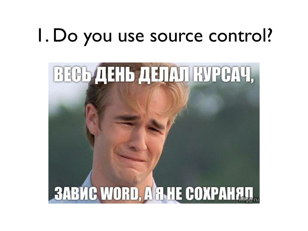1. Do you use source control?