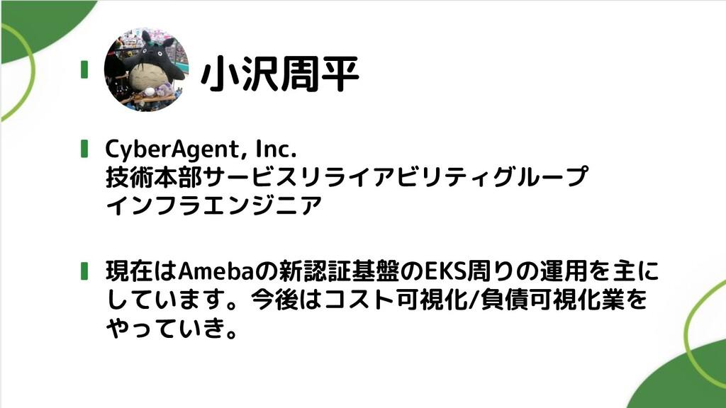 小沢周平 CyberAgent, Inc. 技術本部サービスリライアビリティグループ インフラ...