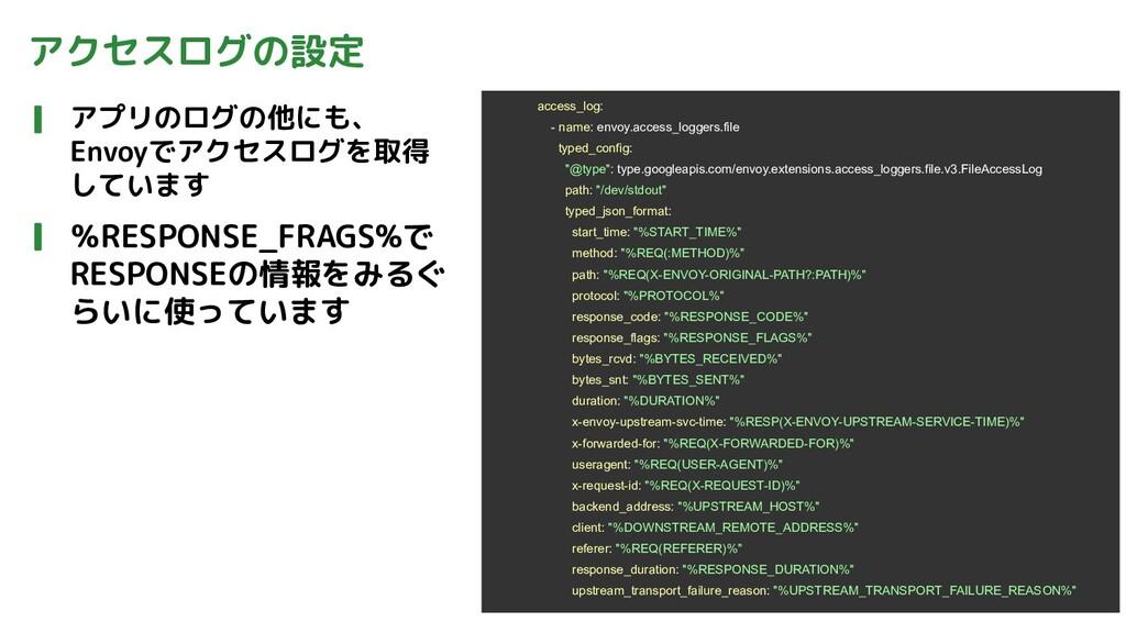 アクセスログの設定 access_log: - name: envoy.access_logg...