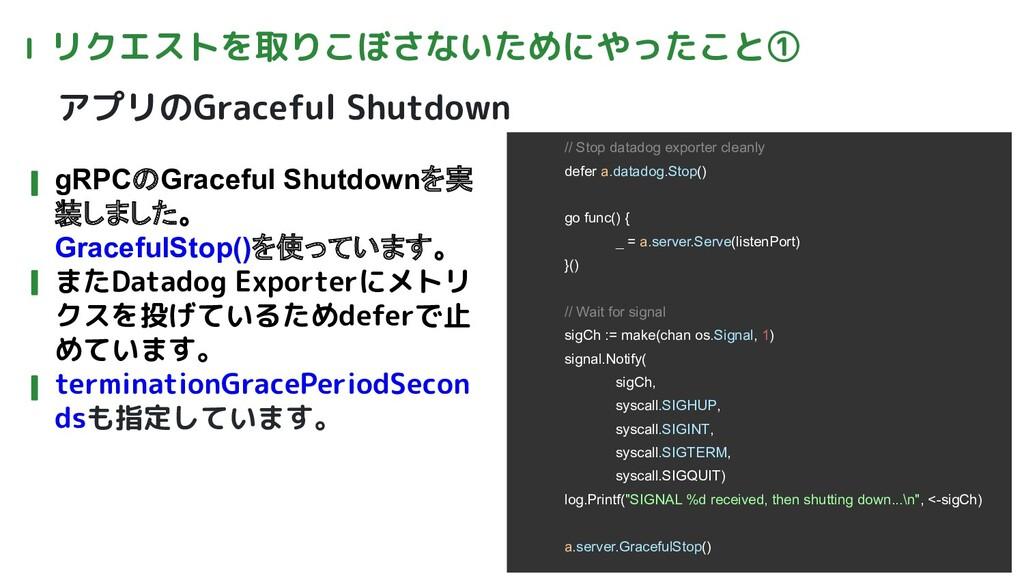 Ⅰ リクエストを取りこぼさないためにやったこと① アプリのGraceful Shutdown ...