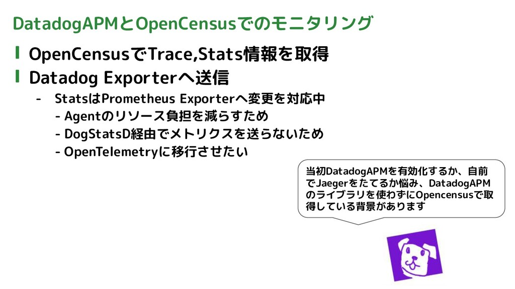 DatadogAPMとOpenCensusでのモニタリング OpenCensusでTrace,...