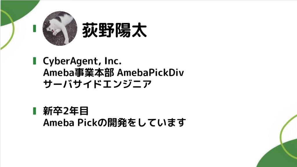 荻野陽太 CyberAgent, Inc. Ameba事業本部 AmebaPickDiv サー...