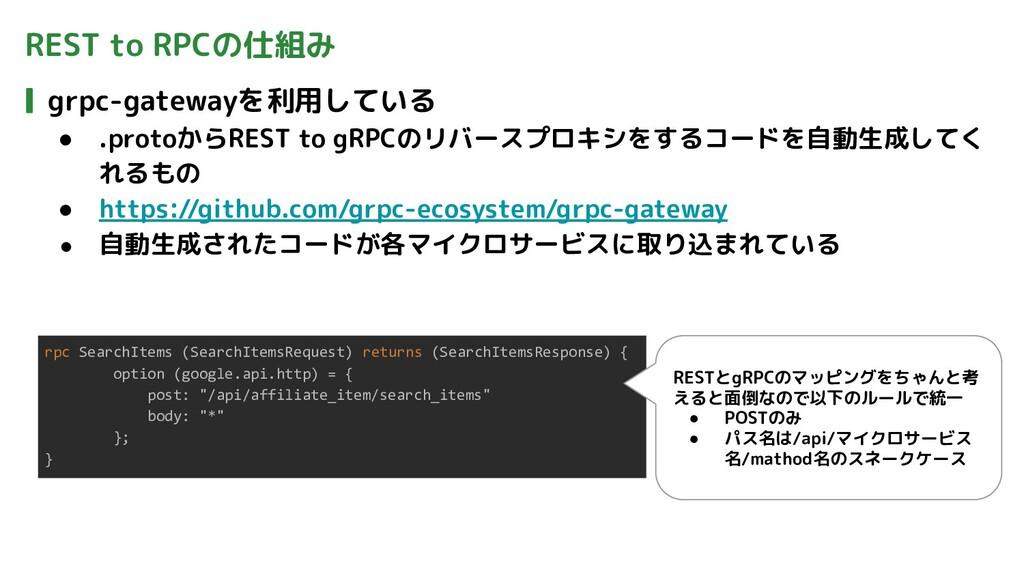 REST to RPCの仕組み grpc-gatewayを利用している ● .protoからR...