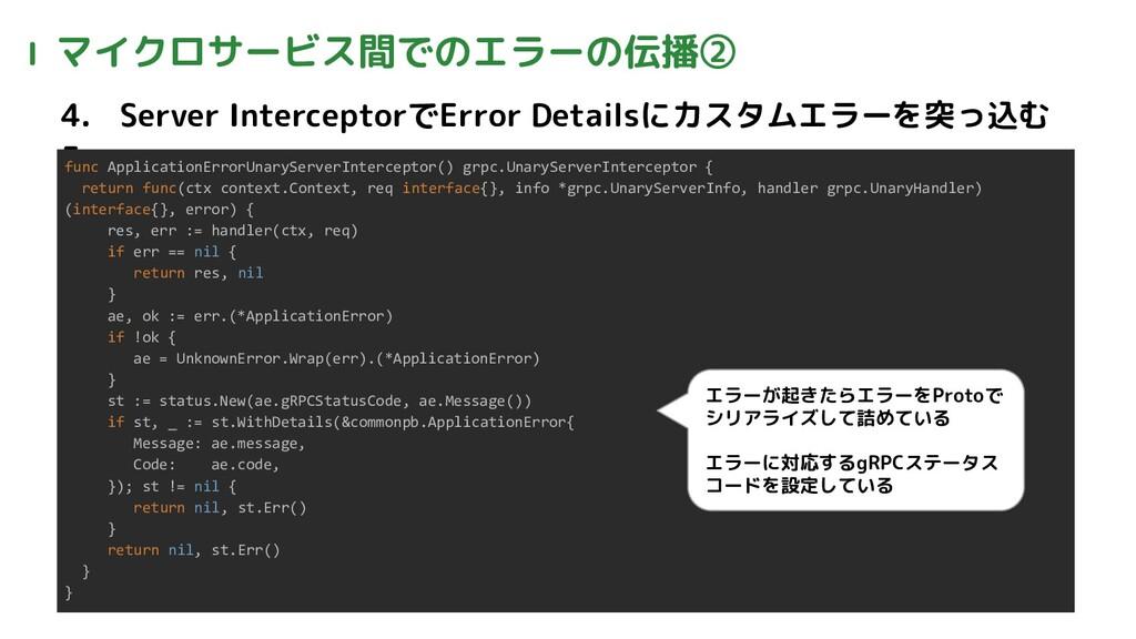 Ⅰ マイクロサービス間でのエラーの伝播② 4. Server InterceptorでErro...
