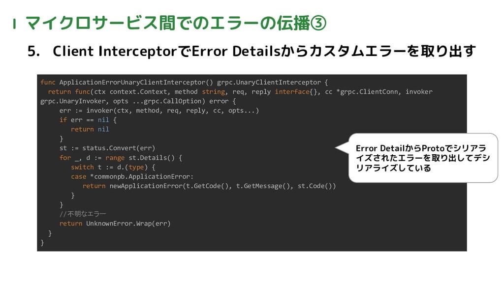 Ⅰ マイクロサービス間でのエラーの伝播③ 5. Client InterceptorでErro...