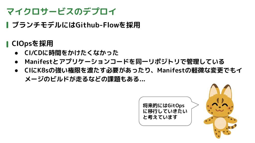 マイクロサービスのデプロイ ブランチモデルにはGithub-Flowを採用 CIOpsを採用 ...