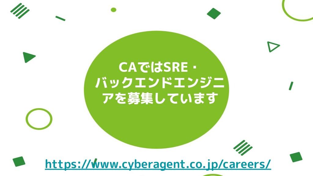 CAではSRE・ バックエンドエンジニ アを募集しています https://www.cyber...