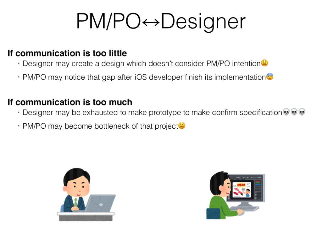 PM/PO㲗Designer If communication is too little ɹ...