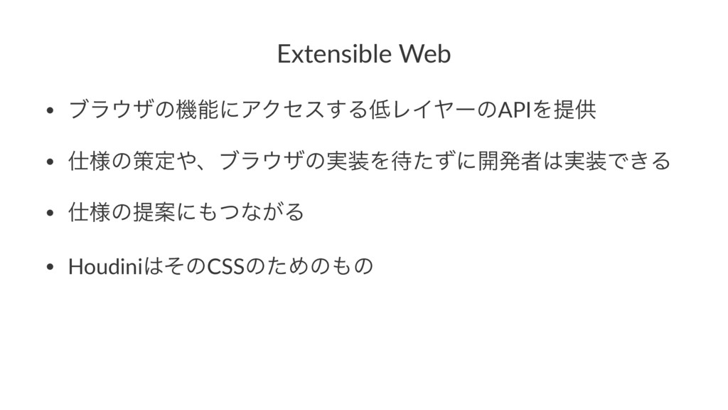 Extensible Web • ϒϥβͷػʹΞΫηε͢ΔϨΠϠʔͷAPIΛఏڙ • ...