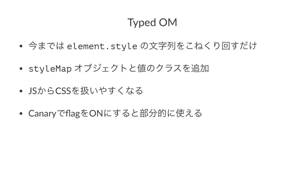 Typed OM • ࠓ·Ͱ element.style ͷจྻΛ͜Ͷ͘Γճ͚ͩ͢ • s...
