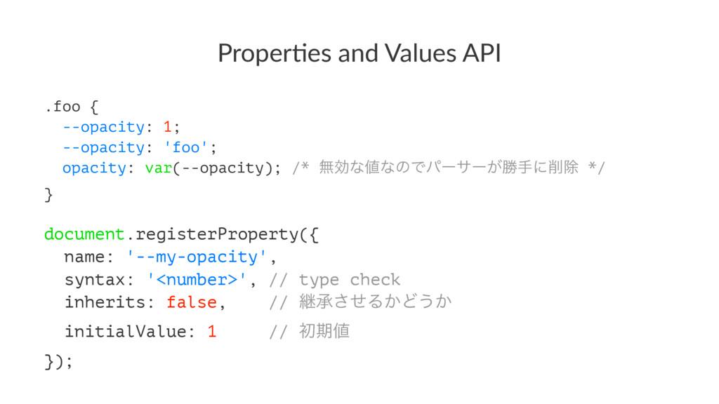 Proper&es and Values API .foo { --opacity: 1; -...
