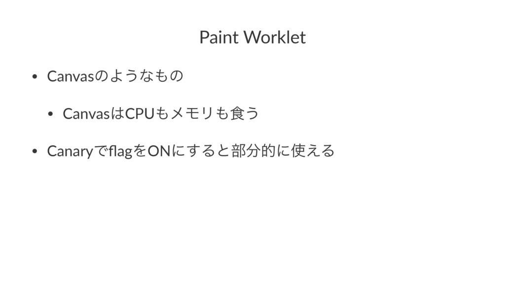 Paint Worklet • CanvasͷΑ͏ͳͷ • CanvasCPUϝϞϦ৯...