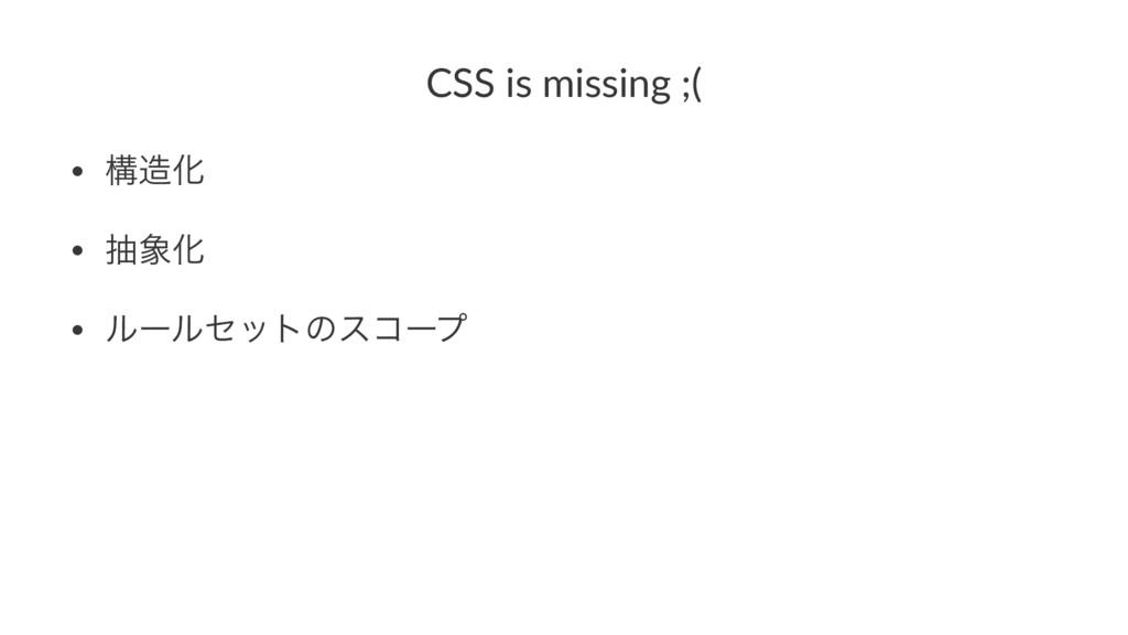 CSS is missing ;( • ߏԽ • நԽ • ϧʔϧηοτͷείʔϓ