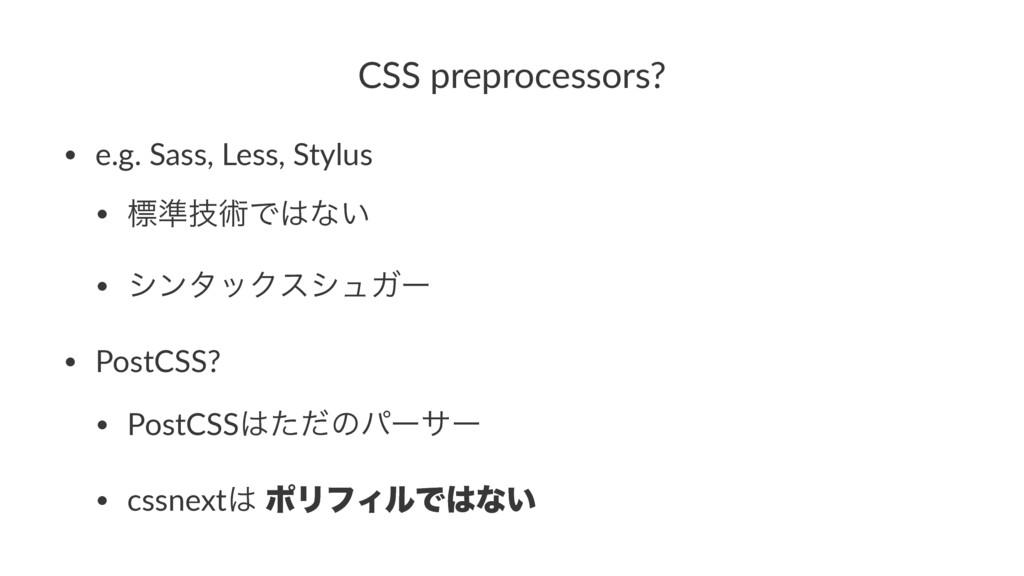 CSS preprocessors? • e.g. Sass, Less, Stylus • ...