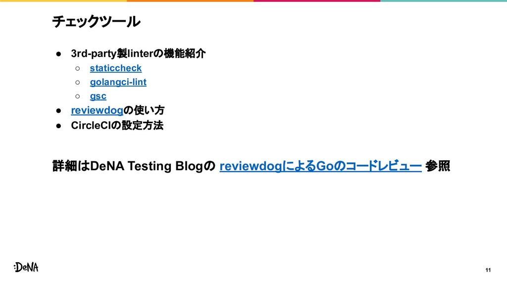 チェックツール ● 3rd-party製linterの機能紹介 ○ staticcheck ○...
