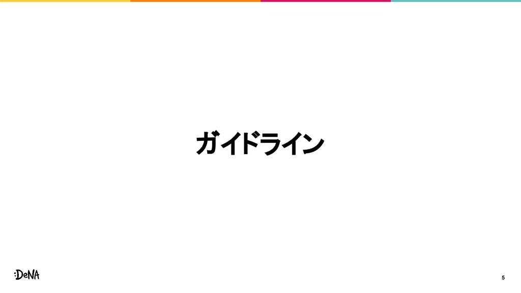 ガイドライン 5