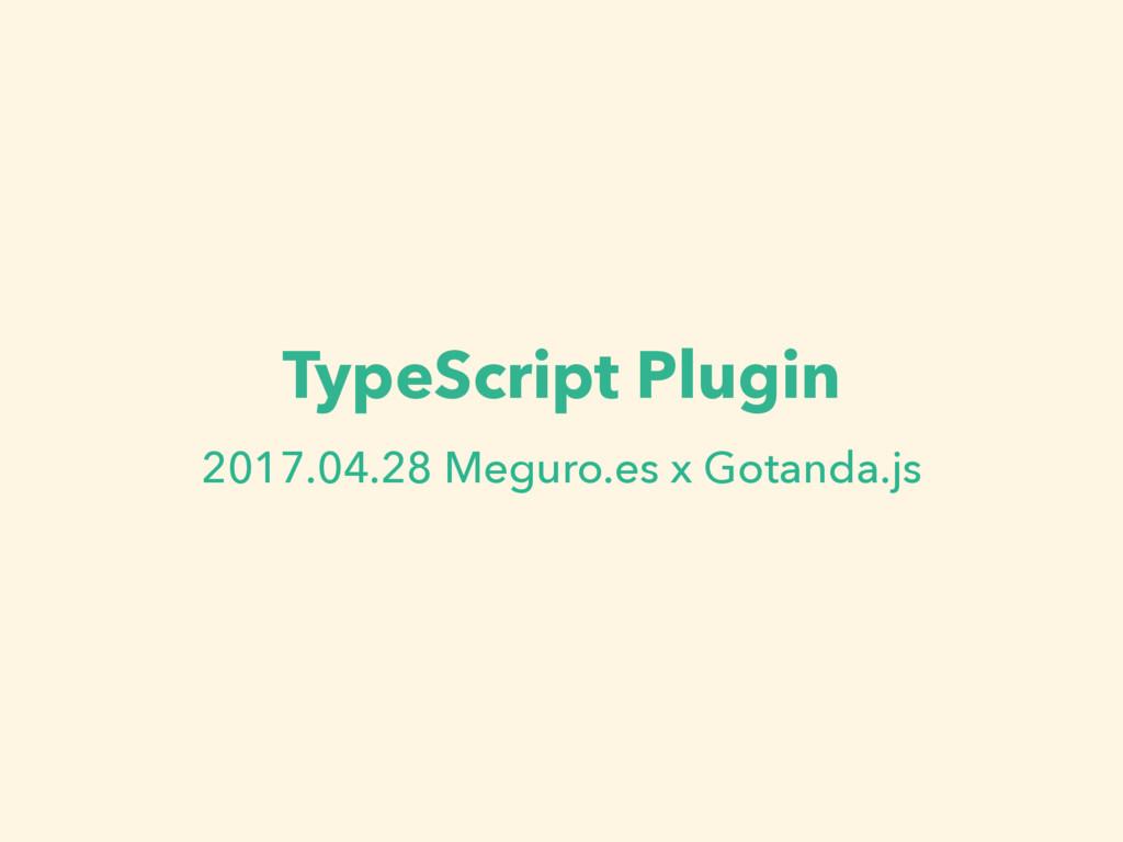 TypeScript Plugin 2017.04.28 Meguro.es x Gotand...
