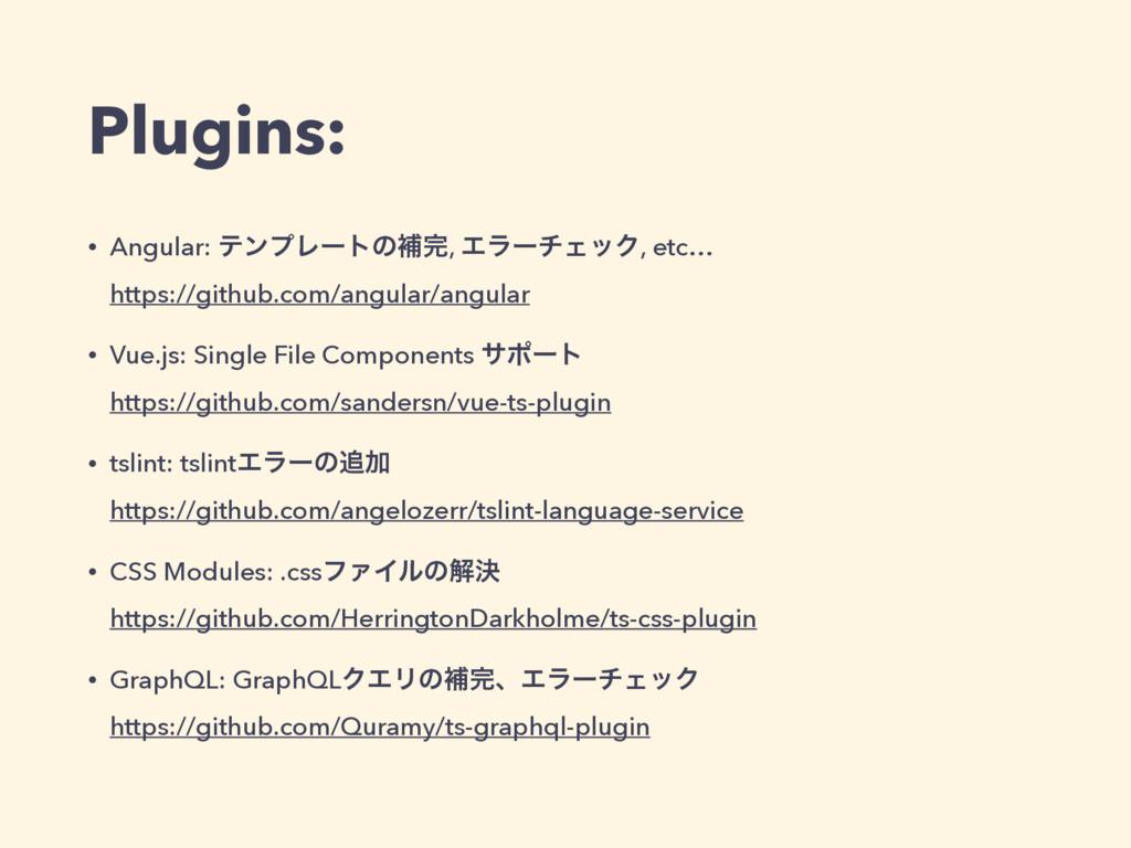 Plugins: • Angular: ςϯϓϨʔτͷิ, ΤϥʔνΣοΫ, etc… h...