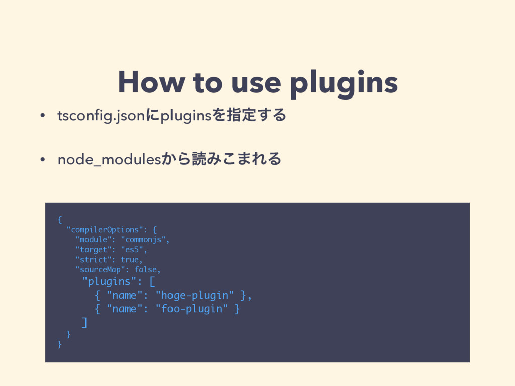 """How to use plugins { """"compilerOptions"""": { """"modu..."""