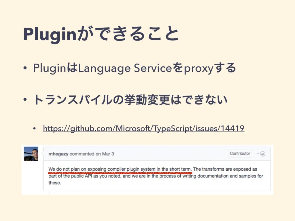 Plugin͕Ͱ͖Δ͜ͱ • PluginLanguage ServiceΛproxy͢Δ ...