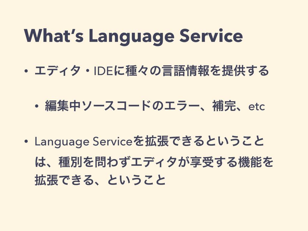 What's Language Service • ΤσΟλɾIDEʹछʑͷݴޠใΛఏڙ͢Δ...