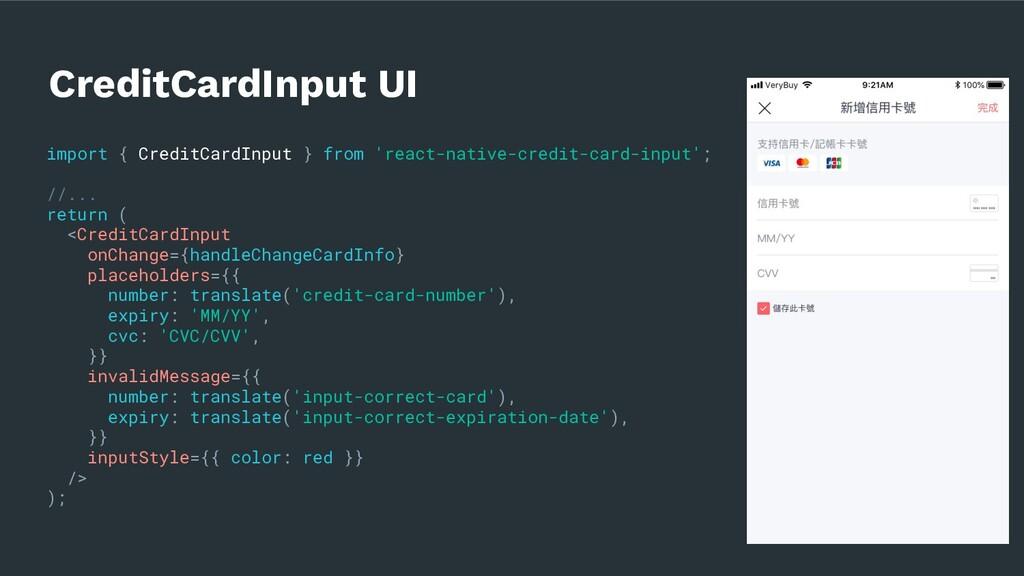 import { CreditCardInput } from 'react-native-c...