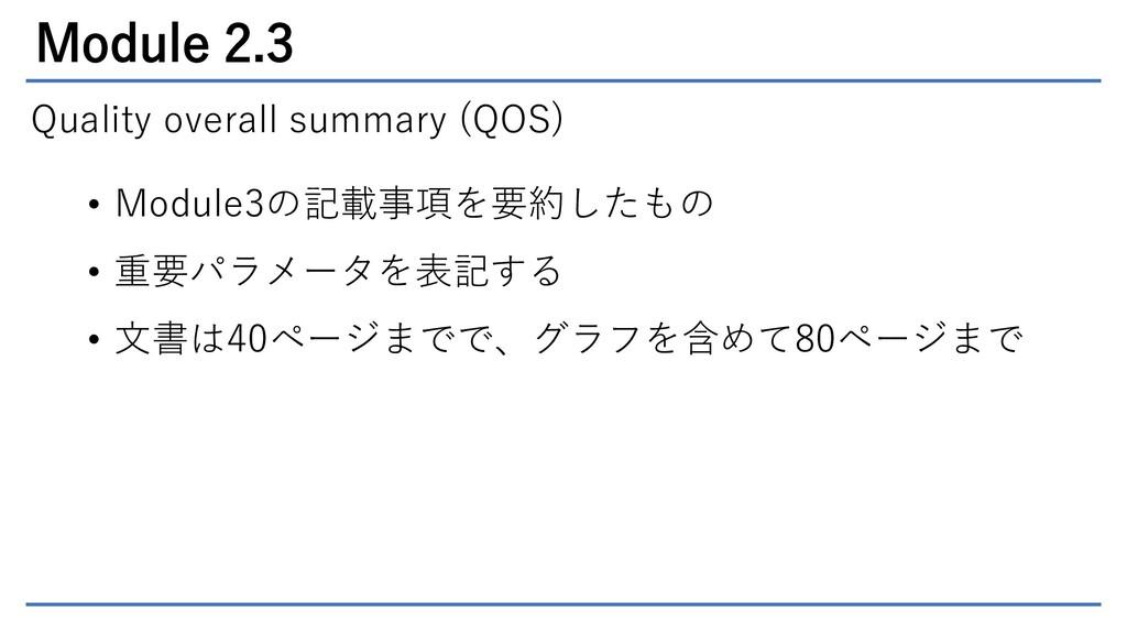 Module 2.3 Quality overall summary (QOS) • Modu...