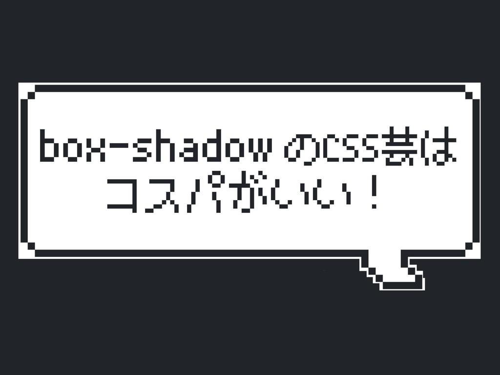 box-shadow のCSS芸は コスパがいい!