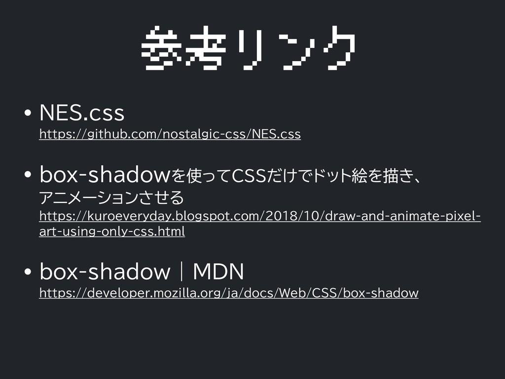 参考リンク • NES.css https://github.com/nostalgic-c...