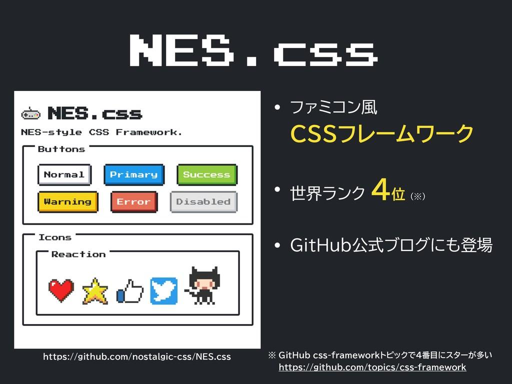 NES.css • ファミコン風 CSSフレームワーク • 世界ランク 4位 (※) • G...
