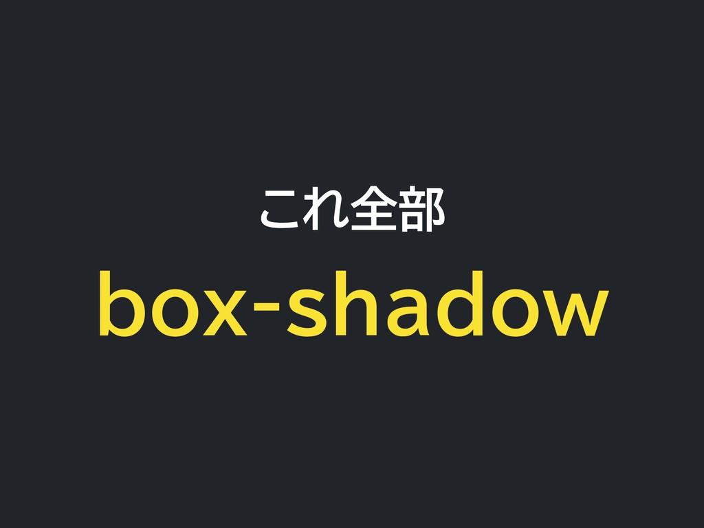 これ全部 box-shadow